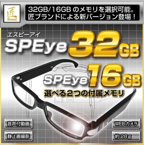 【小型ビデオカメラ】メガネ型マルチカメラ(匠ブランド)大容量16GB付属【送料無料】