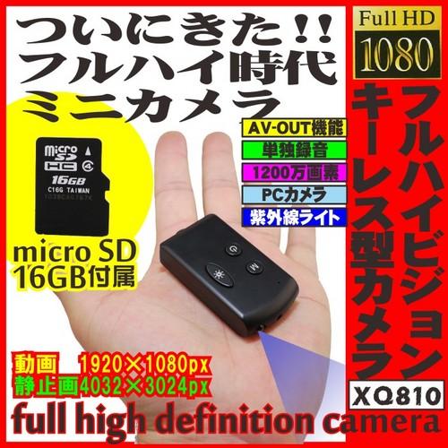 【小型ビデオカメラ】1920×1080px最新1080pレンズ搭載 フルHD画質!キーレス型カメラ【XQ810】フルハイビジョンカメラ【+microSD16GB付】送料無料