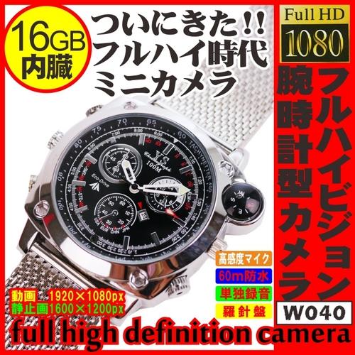 【小型ビデオカメラ】【16GB内臓】防水60m fullHD画質 腕時計型フルハイビジョンカメラ【W040】【送料無料】