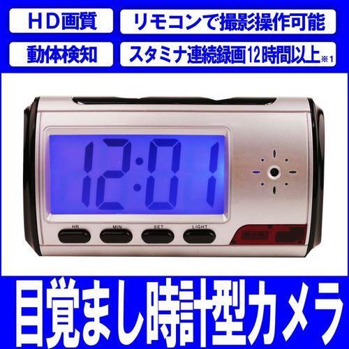 【小型ビデオカメラ】高画質レンズ搭載 HD画質!目覚まし時計型カメラ【WT004】【送料無料】