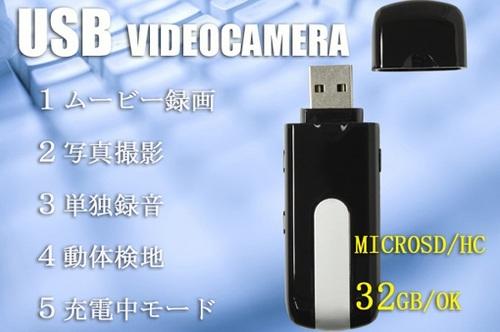 「小型ビデオカメラ」USB型ビデオカメラ(新機能搭載)【送料無料】