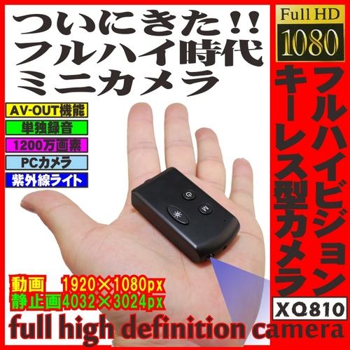 【小型ビデオカメラ】最新1080pレンズ搭載 フルHD画質!キーレス型カメラ【XQ810】フルハイビジョンカメラ【送料無料】